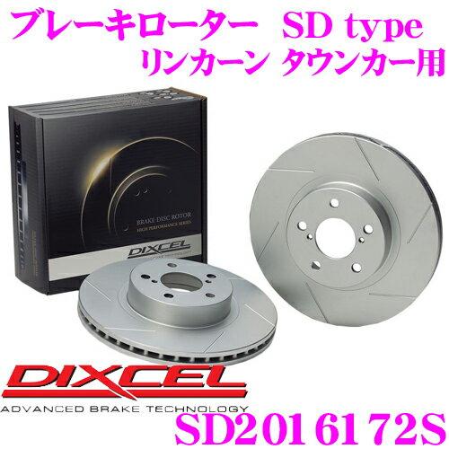 DIXCEL ディクセル SD2016172S SDtypeスリット入りブレーキローター(ブレーキディスク) 【制動力プラス20%の安全性! リンカーン タウンカー 等適合】