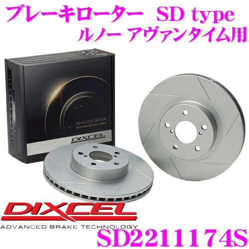 DIXCEL ディクセル SD2211174S SDtypeスリット入りブレーキローター(ブレーキディスク) 【制動力プラス20%の安全性! ルノー アヴァンタイム 等適合】