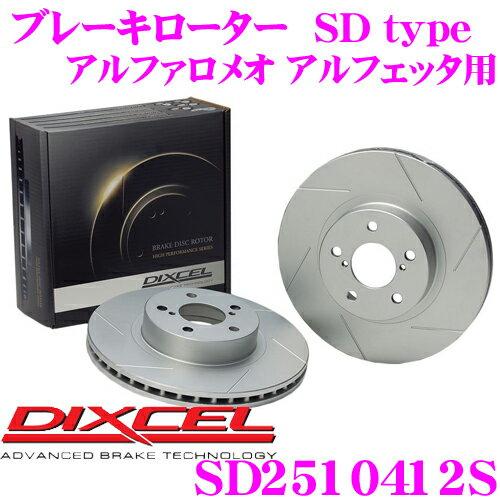 DIXCEL ディクセル SD2510412S SDtypeスリット入りブレーキローター(ブレーキディスク) 【制動力プラス20%の安全性! アルファロメオ アルフェッタ 等適合】