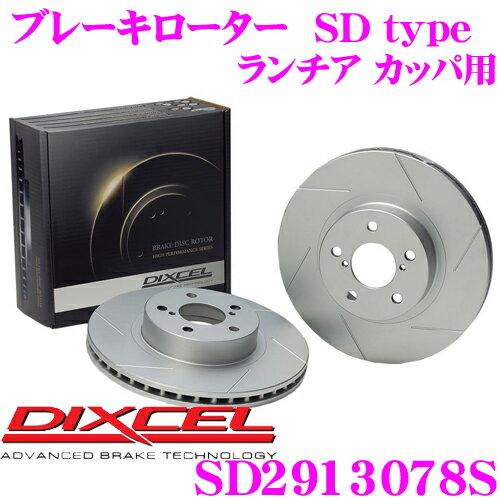 DIXCEL ディクセル SD2913078S SDtypeスリット入りブレーキローター(ブレーキディスク) 【制動力プラス20%の安全性! ランチア カッパ 等適合】