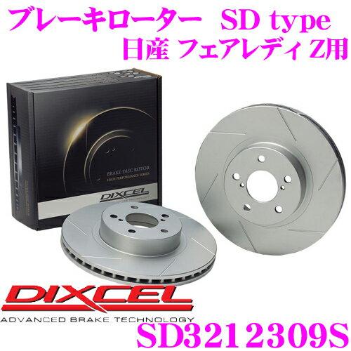 DIXCEL ディクセル SD3212309S SDtypeスリット入りブレーキローター(ブレーキディスク) 【制動力プラス20%の安全性! 日産 フェアレディ Z 等適合】
