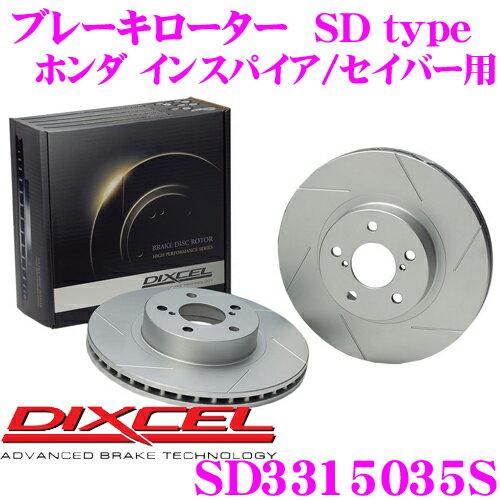 DIXCEL ディクセル SD3315035SSDtypeスリット入りブレーキローター(ブレーキディスク)【制動力プラス20%の安全性! ホンダ インスパイア/セイバー 等適合】
