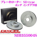 DIXCEL ディクセル SD3355004S SDtypeスリット入りブレーキロ...