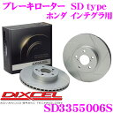 DIXCEL ディクセル SD3355006S SDtypeスリット入りブレーキロ...