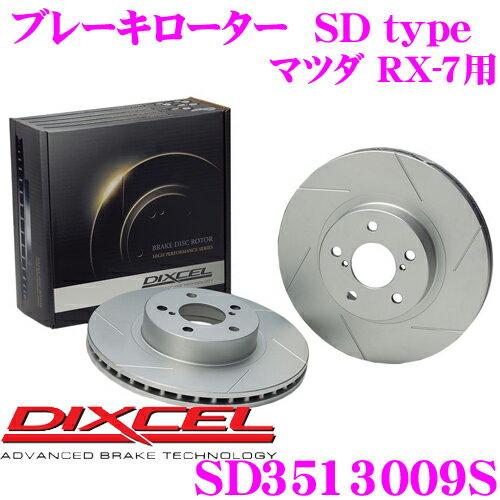 DIXCEL ディクセル SD3513009S SDtypeスリット入りブレーキローター(ブレーキディスク) 【制動力プラス20%の安全性! マツダ RX-7 等適合】