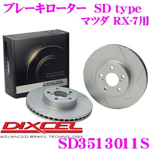 DIXCEL ディクセル SD3513011S SDtypeスリット入りブレーキローター(ブレーキディスク) 【制動力プラス20%の安全性! マツダ RX-7 等適合】