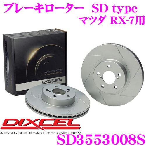 DIXCEL ディクセル SD3553008S SDtypeスリット入りブレーキローター(ブレーキディスク) 【制動力プラス20%の安全性! マツダ RX-7 等適合】