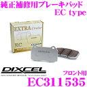 DIXCEL ディクセル EC311535 純正補修向けブレーキパッド EC ...