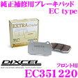 【ブレーキweek開催中♪】DIXCEL ディクセル EC351220 純正補修向けブレーキパッド EC type (エクストラクルーズ/EXTRA Cruise) 【鳴きが少なくダスト低減ながらノーマルパッドより効きがUP! マツダ MPV等】