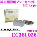 DIXCEL ディクセル EC361026 純正補修向けブレーキパッド EC ...