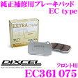 DIXCEL ディクセル EC361075 純正補修向けブレーキパッド EC type (エクストラクルーズ/EXTRA Cruise) 【鳴きが少なくダスト低減ながらノーマルパッドより効きがUP! スバル レガシィ アウトバック等】