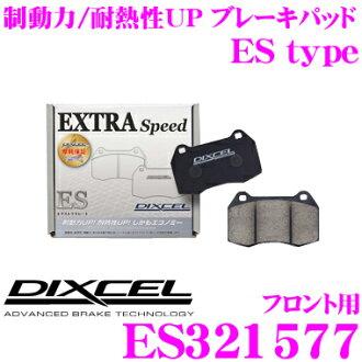 [要點在本商品報名9倍!]DIXCEL dikuseru ES321577 EStype運動刹車片(面向街道~繞組)[特別速度/經濟制動力UP!耐熱性UP!日產爾格大地]