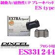 DIXCEL ディクセル ES331244 EStypeスポーツブレーキパッド(ストリート〜ワインディング向け) 【エクストラスピード/エコノミーながら制動力UP! 耐熱性UP! ホンダ アコード等】