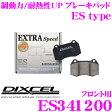 DIXCEL ディクセル ES341200 EStypeスポーツブレーキパッド(ストリート〜ワインディング向け) 【エクストラスピード/エコノミーながら制動力UP! 耐熱性UP! ダイハツ ムーヴ等】
