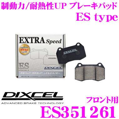 ブレーキ, ブレーキパッド DIXCEL ES351261 EStype() UP! UP!