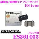 【5/9-5/16はP2倍】DIXCEL ディクセル ES361055 EStypeスポー...