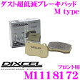 【ブレーキweek開催中♪】DIXCEL ディクセル M1118172 Mtypeブレーキパッド(ストリート〜ワインディング向け)【ブレーキダスト超低減! メルセデス ベンツ W205 セダン等】
