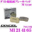 DIXCEL ディクセル M1214165 Mtypeブレーキパッド(ストリート〜ワインディング向け)【ブレーキダスト超低減! BMW ミニクーパー R58等】