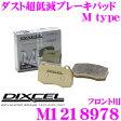 【本商品エントリーでポイント11倍!】DIXCEL ディクセル M1218978 Mtypeブレーキパッド(ストリート〜ワインディング向け)【ブレーキダスト超低減! BMW F30等】