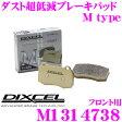 【本商品エントリーでポイント11倍!】DIXCEL ディクセル M1314738 Mtypeブレーキパッド(ストリート〜ワインディング向け)【ブレーキダスト超低減! アウディ S3等】