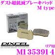 【ブレーキweek開催中♪】DIXCEL ディクセル M1353914 Mtypeブレーキパッド(ストリート〜ワインディング向け)【ブレーキダスト超低減! アウディ TT等】