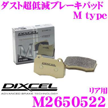 DIXCEL ディクセル M2650522 Mtypeブレーキパッド(ストリート〜ワインディング向け)【ブレーキダスト超低減! フィアット ティーポ等】