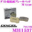 【本商品エントリーでポイント11倍!】DIXCEL ディクセル M311537 Mtypeブレーキパッド(ストリート〜ワインディング向け)【ブレーキダスト超低減! レクサス LS460等】