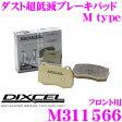 【本商品エントリーでポイント11倍!】DIXCEL ディクセル M311566 Mtypeブレーキパッド(ストリート〜ワインディング向け)【ブレーキダスト超低減! トヨタ ヴィッツ等】