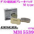 【ブレーキweek開催中♪】DIXCEL ディクセル M315539 Mtypeブレーキパッド(ストリート〜ワインディング向け)【ブレーキダスト超低減! レクサス LS600h/hL等】