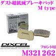 DIXCEL ディクセル M321262 Mtypeブレーキパッド(ストリート〜ワインディング向け)【ブレーキダスト超低減! 三菱 GTO等】