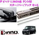 カーメイト INNO イノー ダイハツ L375S/L385S系 タント用 エアロベースキャリア(フラッシュタイプ)取付4点セット XS201 + K356 + XB100S + XB100S