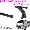 TERZO テルッツオトヨタ 200系ハイエース(バン標準ルーフ車)用ルーフキャリア取付2点セット【...