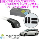 TERZO テルッツオ 日産 CWEAWN/CWEFWN/CWFFWN ラフェスタハイ...