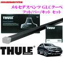 THULE スーリー トヨタ ハイエース 200系 /レジアスエースロングボディ標準ルーフ用 ルーフキャリア取付2点セット 【フット951&バー7125セット】 バーTH763後継