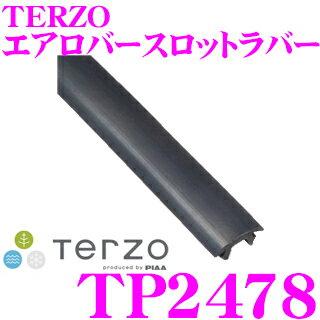 TERZO テルッツオ TP2478エアロバー補修用スロットラバー1320mm 1本入り