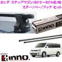 カーメイト INNO イノー ホンダ ステップワゴン(RF3〜RF...