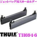 THULE 694-6 スキーベンチ スーリー ジェットバッグ用ス...