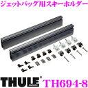【4/9〜4/16はエントリーで最大P38.5倍】THULE 694-8 スキー...