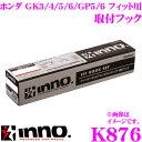 カーメイト INNO イノー K876 ホンダ GK3/GK4/GK5/GK6/GP5/GP6 フィット用 ベーシックキャリア取付フック