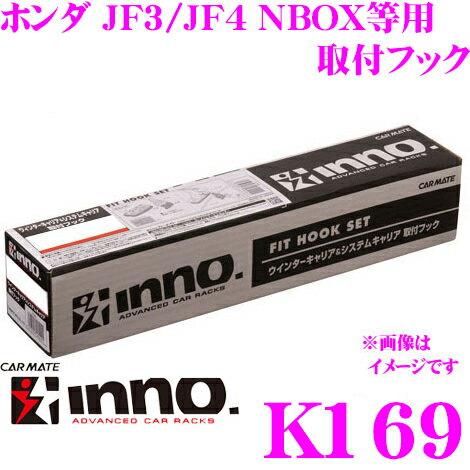 カーメイト INNO K169 ホンダ NBOX(JF3/JF4)ルノー ルーテシア(BD/BF/BK/BL系)等用 ベーシックキャリア取付フック