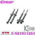 【サスペンションweek開催中♪】KYB カヤバ Extage-KIT E-S21911251 トヨタ ハイエース/レジアスエース TRH226K用ショックアブソーバー