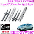 KYB カヤバ EKIT-ZVW307 ショックアブソーバーExtage 【トヨタ プリウス ZVW30用】 【1台分セット】