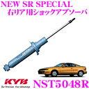 【4/18はP2倍】KYB カヤバ ショックアブソーバー NST5048R ト...
