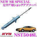 KYB カヤバ ショックアブソーバー NST5048L トヨタ セリカ (1...