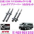 【サスペンションweek開催中♪】KYB カヤバ Extage-KIT E-S21921252 日産 NV350キャラバン E26用ショックアブソーバー