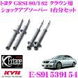 KYB カヤバ Extage-KIT E-S91539154 トヨタ クラウン GRS180/182用ショックアブソーバー