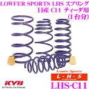 カヤバ Lowfer Sports LHS スプリング LHS-C11 日産 C11 ティ...