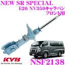 KYB カヤバ ショックアブソーバー NSF2138 日産 E26 NV350キ...