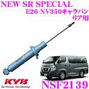 KYB カヤバ ショックアブソーバー NSF2139 日産 E26 NV350キ...