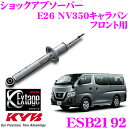 KYB カヤバ Extage ESB2192 日産 E26 NV350キャラバン用 ショ...